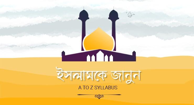 ইসলামকে জানুন (A to Z syllabus)