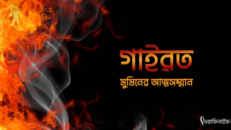 গাইরত: মুমিনের আত্মসম্মান