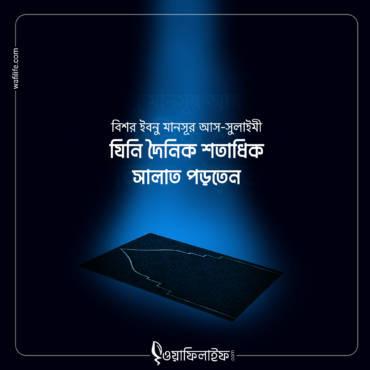 HEROES OF ISLAM: Bishr ibnu mansoon as-sulaimi