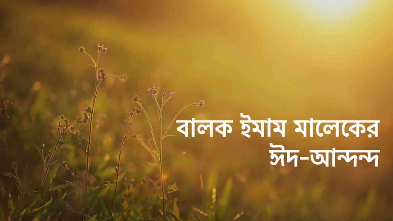 বালক ইমাম মালেকের ঈদ-আনন্দ
